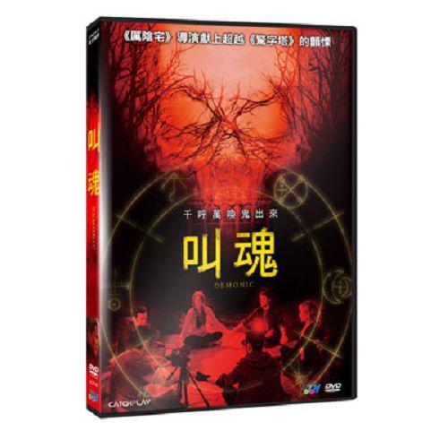 叫魂DVD