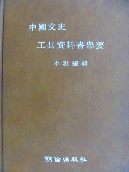 【書寶二手書T8/大學文學_MRC】中國文史工具資料書舉要