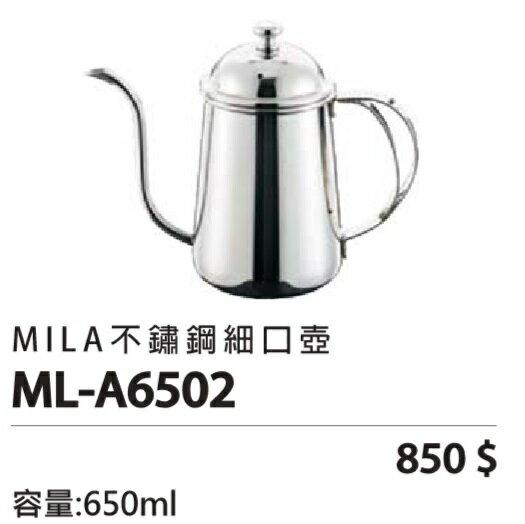 現貨附發票MILA 不銹鋼細口壺 ML-A0505 ML-A6502 咖啡細口壺 細口壺 咖啡手沖壺 咖啡壺