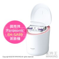 美容家電到【配件王】日本代購 Panasonic 國際牌 EH-SA99 奈米蒸氣 蒸臉器 蒸臉機 美顏機 溫臉美容 溫冷