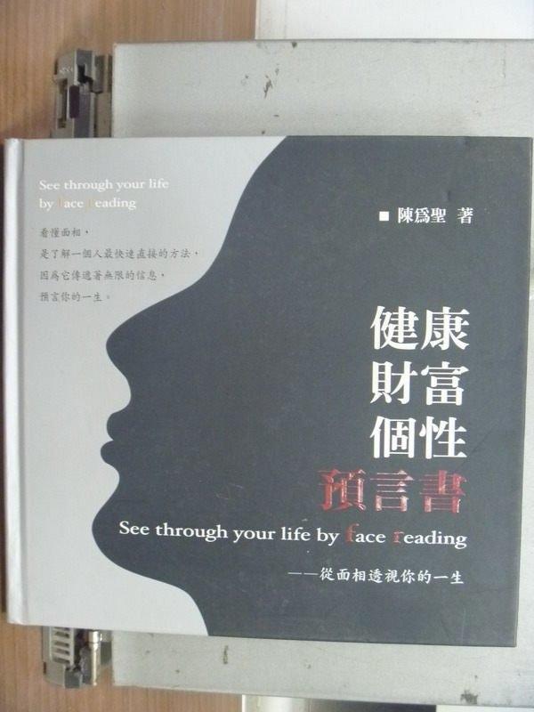 ~書寶 書T6/命理_IFO~健康財富 預言書_陳為聖_2003年_ 1000