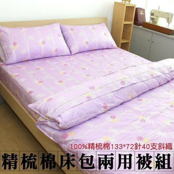 (免運費)精梳棉雙人床包兩用被四件組【MIT台灣製造】100%棉 / 純棉透氣親膚柔軟舒適 鋪棉被套可當涼被也可裝棉被 - 限時優惠好康折扣