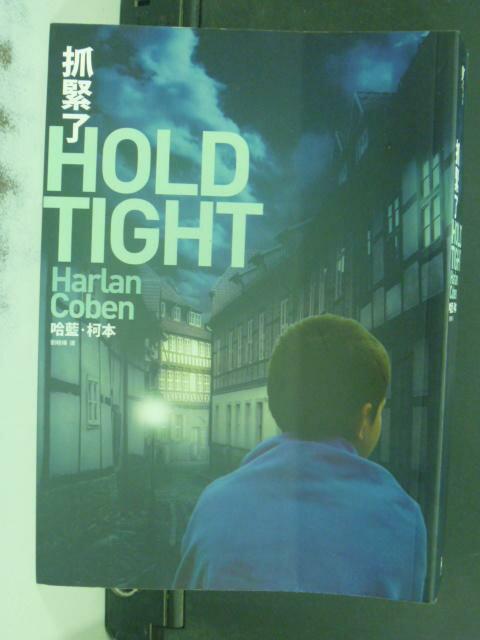 【書寶二手書T3/一般小說_KOI】抓緊了-gr類型閱讀14_哈藍.柯本