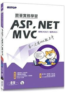 跟著實務學習ASP.NETMVC-第一次寫MVC就上手