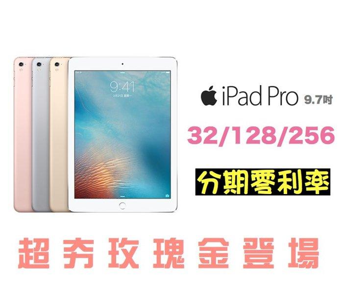 【現貨齊全】Apple iPad Pro 9.7吋 Wi-Fi版本 32GB 台灣公司貨 保固一年