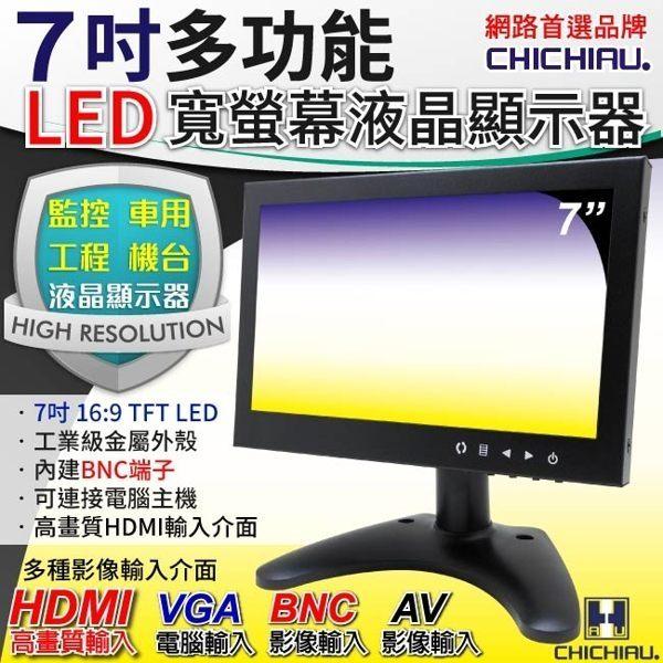 【CHICHIAU】7吋LED液晶螢幕顯示器(AV、BNC、VGA、HDMI)
