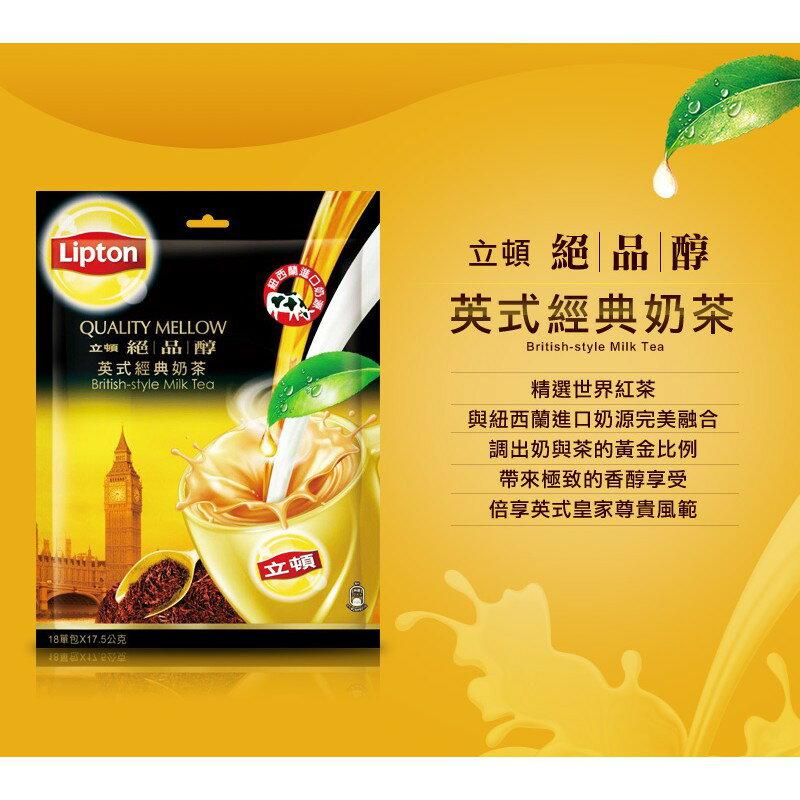 立頓 奶茶粉 絕品醇英式經典奶茶量販包(17.5gX15入/袋)