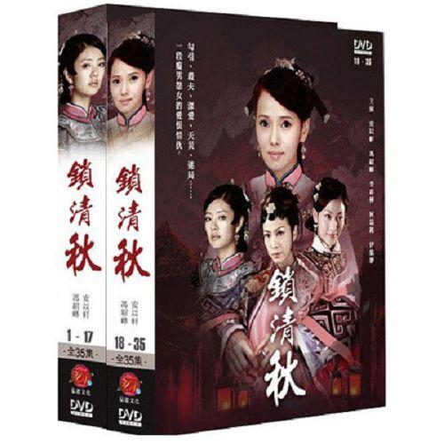 鎖清秋DVD (全35集/6片裝/二盒) 安以軒/馮紹峰