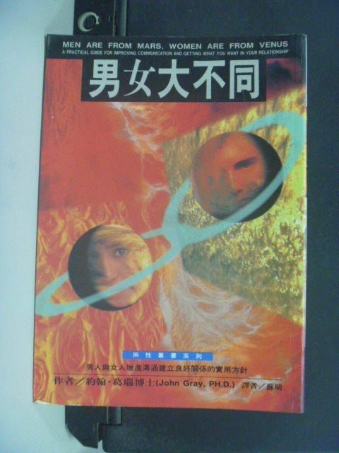 【書寶二手書T3/兩性關係_GEX】男女大不同_蘇晴, 約翰葛瑞