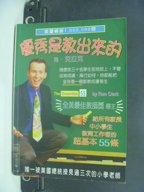 ~書寶 書T9/大學教育_GTL~優秀是教出來的_隆.克拉克
