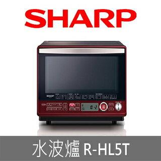 【SHARP】水波爐-R-HL5T