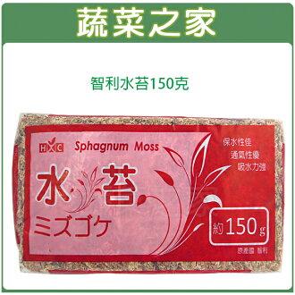 【蔬菜之家001-A94】智利水苔(水草)150克分裝包