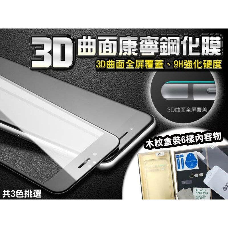 【3D滿版鋼化膜】3D康寧曲面玻璃貼 iPhone7 Plus iPhone6s 滿版 9H鋼化玻璃貼 【AB003】
