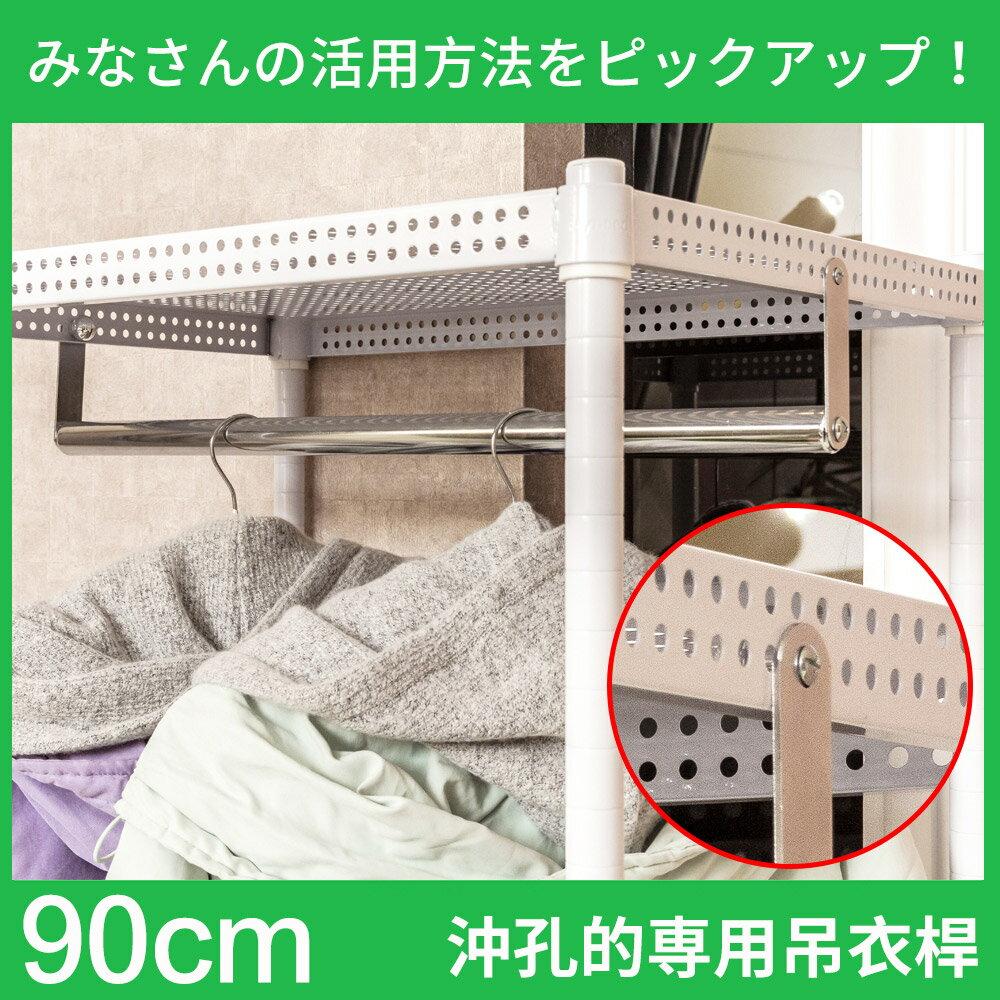 吊衣桿/衣架 沖孔層架專用90CM吊衣桿 完美主義【J000P】
