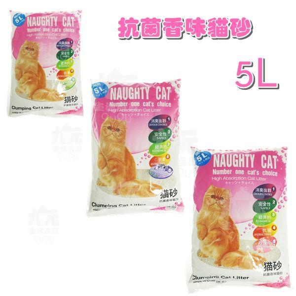【九元生活百貨】抗菌香味貓砂/5L 消臭細砂 礦砂 貓沙