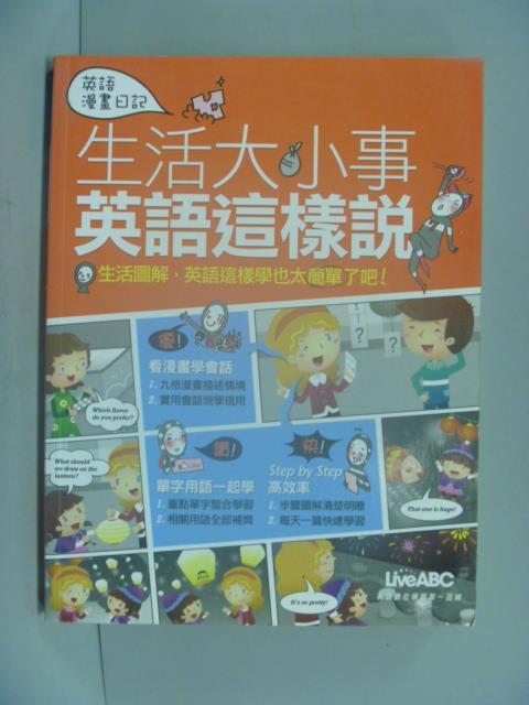 【書寶二手書T3/語言學習_QXM】英語漫畫日記:生活大小事英語這樣說_希伯崙編輯部_附光碟