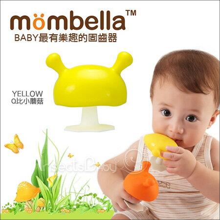 ✿蟲寶寶✿【Mombella】超有趣!暢銷歐美 樂咬咬 Q比小蘑菇固齒器-黃色
