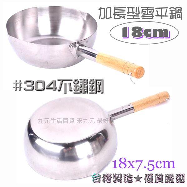 【九元生活百貨】加長型雪平鍋/18cm #304不鏽鋼 牛奶鍋 單柄鍋