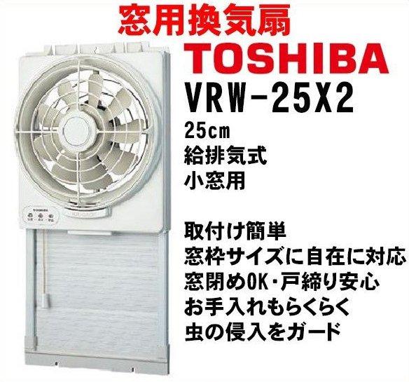 ㊣胡蜂正品㊣ TOSHIBA 窗型換氣扇可吸可排式VRW-25x2