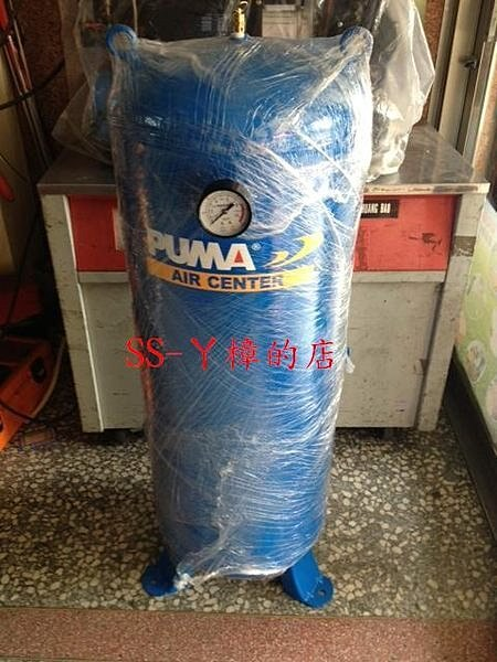 PUMA 立式88公升 空壓儲氣桶/壓力桶/儲氣筒 ISO9001認證製造安全耐用