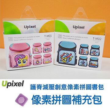 MEEKEE SHOP:Upixel像素拼圖補充包(WY-A019專用)