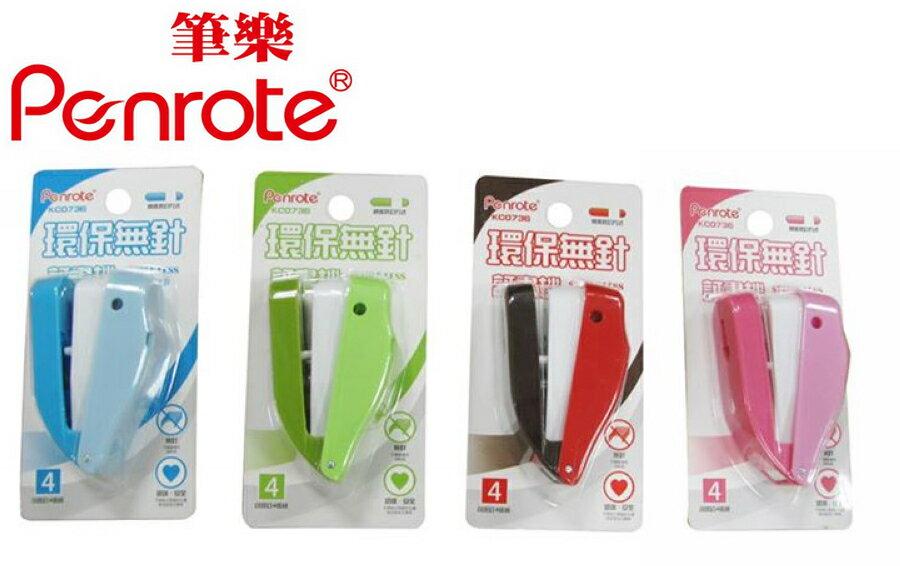 筆樂PENROTE 環保無針釘書機 個 KC0736 /個(顏色隨機出貨)