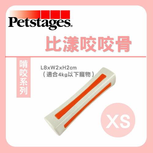 +貓狗樂園+ Petstages【chew。啃咬系列。596比漾咬咬骨。XS】160元 - 限時優惠好康折扣