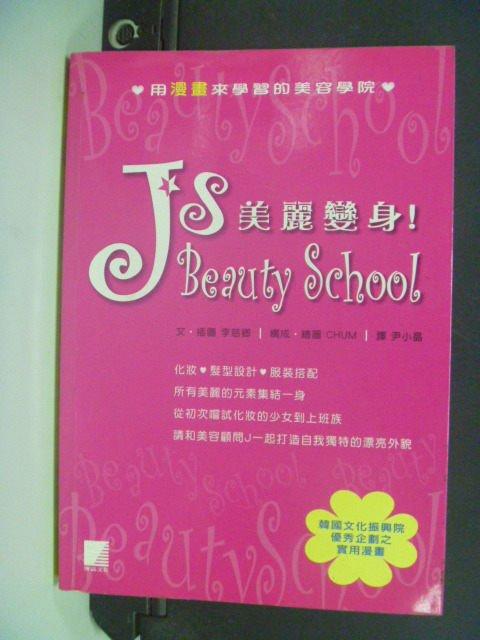 【書寶二手書T8/美容_KMC】美麗變身 Js Beauty School_李慈卿, CHUM, 尹小晶