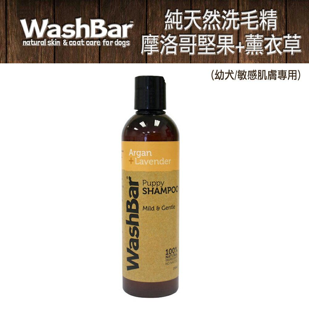 WashBar 純天然洗毛精-摩洛哥堅果+薰衣草