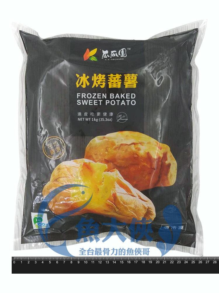 1C2B【魚大俠】AR041瓜瓜園-冰烤地瓜冰烤番薯(1kg/包/瓜瓜園)