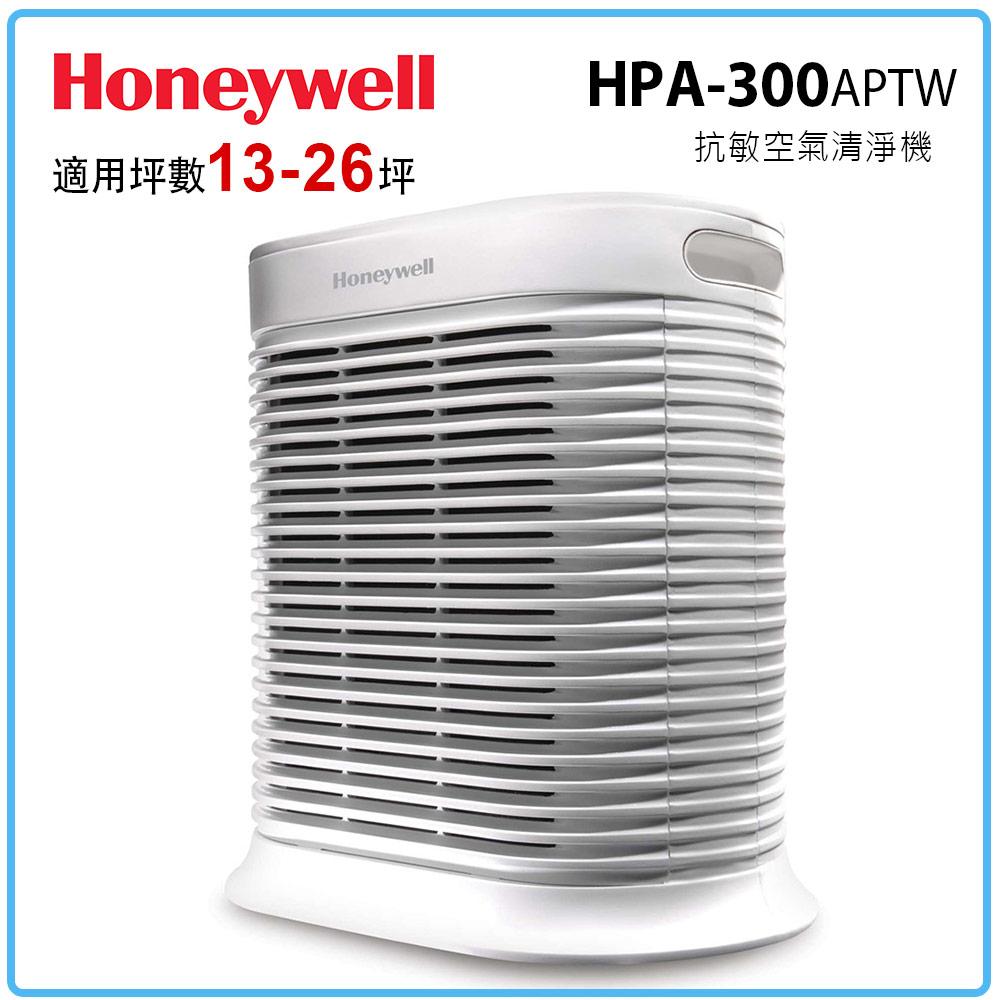 9 / 16-9 / 21 Honeywell HPA-300APTW 抗敏系列空氣清淨機 限時優惠【加碼送CZ濾網1片 】 - 限時優惠好康折扣