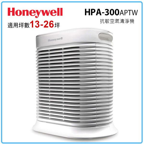 926-930【送2片活性碳濾網】HoneywellHPA-300APTW抗敏系列空氣清淨機