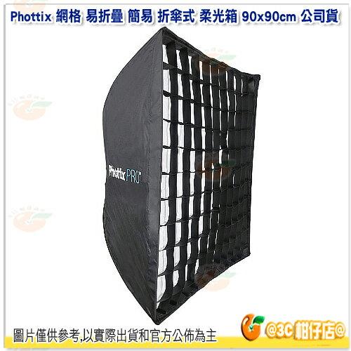 Phottix 網格 易折疊 簡易 折傘式 柔光箱 90x90cm 貨 柔光罩 無影罩