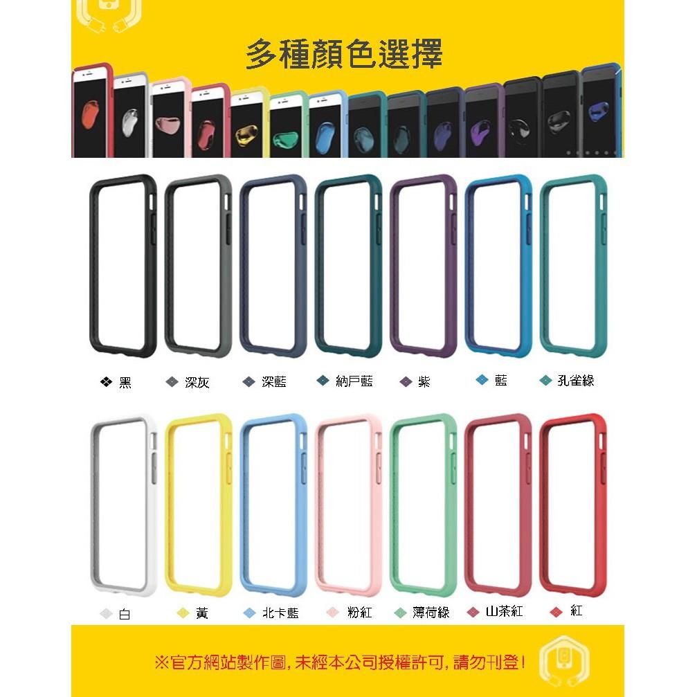 【童年往事】犀牛盾 防摔邊框殼iPhone8 Plus  i6 i7Plus