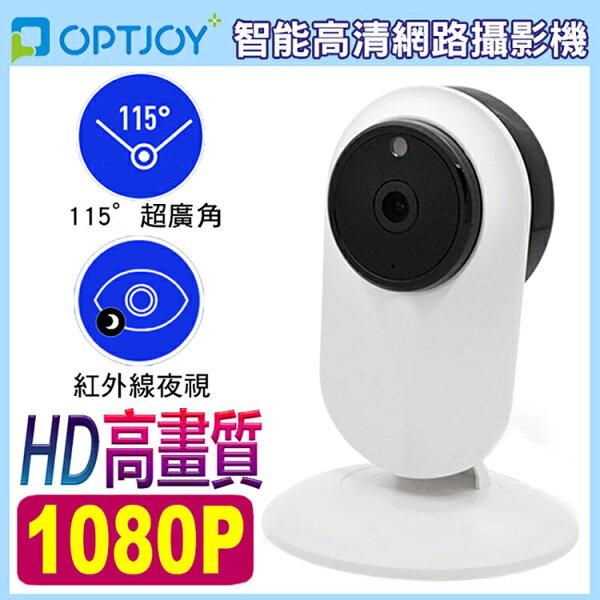 OPTJOY1080PWi-Fi夜視型高清網路攝影機無線監控攝影機夜視功能監視器無線攝影機錄影機WIFI