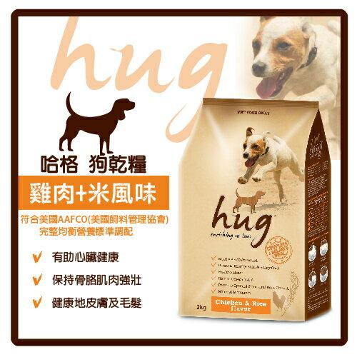 ~力奇~Hug 哈格 犬糧 狗乾糧^(雞肉 米風味^)2kg~270元~符合美國AAFCO