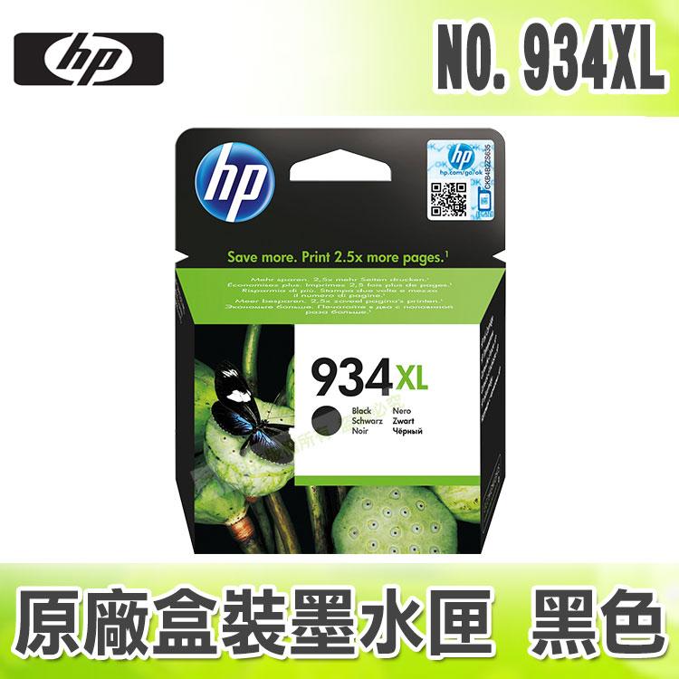 【浩昇科技】HP NO.934XL / 934XL 黑色 原廠盒裝墨水匣 適用於 6830/6835/6230