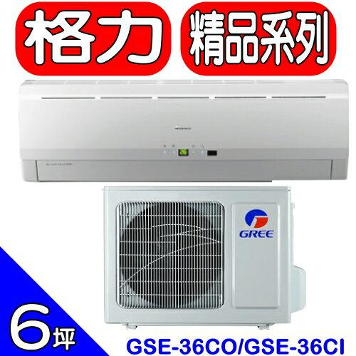 <br/><br/>  《特促可議價》GREE格力【GSE-36CO/GSE-36CI】《變頻》分離式冷氣<br/><br/>