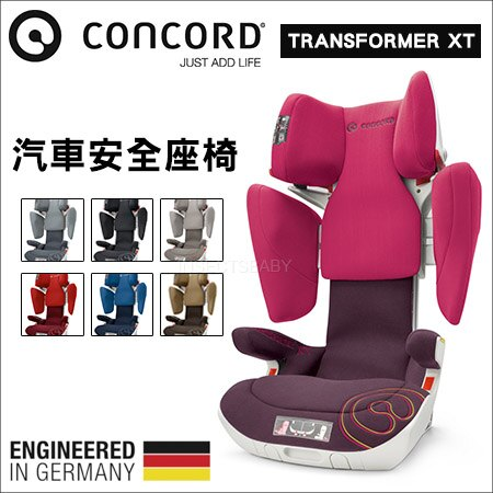 ?蟲寶寶?【德國Concord】變形金剛汽座/成長型安全座椅Transformer XT- 粉《預購,四月底到貨》