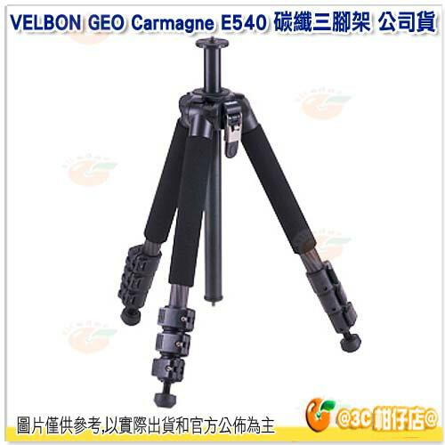 免運 可分期 VELBON GEO Carmagne E540 碳纖三腳架 立福公司貨 四段 承重3kg 碳纖腳架