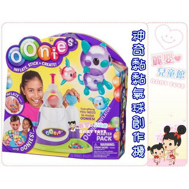 麗嬰兒童玩具館~創意DIY玩具-Oonies-神奇黏黏氣球創作機.激發孩子的想像力.培養動手能力~ 0