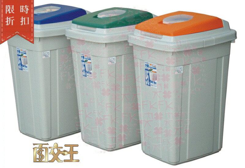 【尋寶趣】清潔垃圾桶系列 日式分類附蓋垃圾桶(95L) 垃圾櫃/腳踏式/搖蓋式/掀蓋式/環保資源分類回收桶 CL95