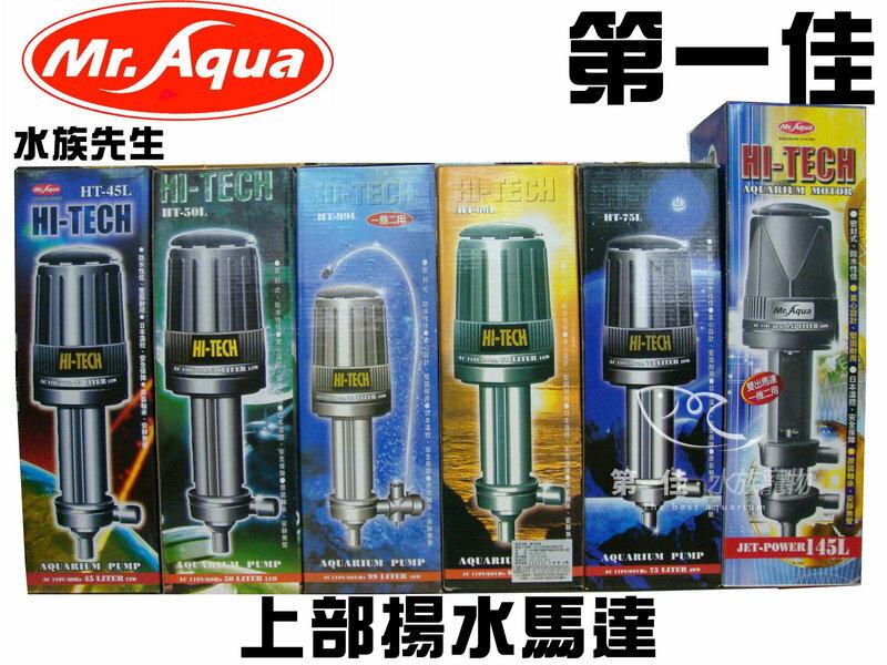 第一佳水族寵物  水族先生Mr.Aqua HI~TECH高科技揚水馬達  45L