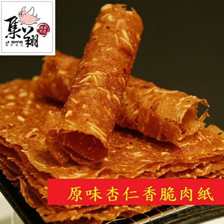 【集翔肉乾肉鬆】原味杏仁香脆肉紙/160g