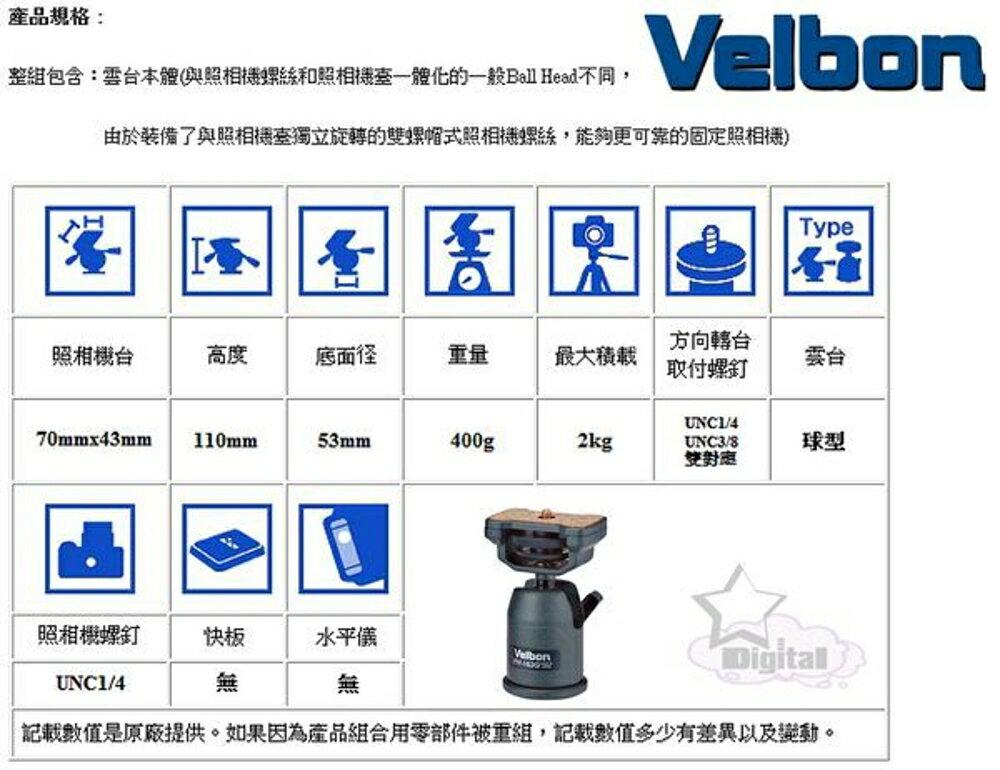 《飛翔無線3C》日本 Velbon 美而棒 PH-163G 自由雲台 球型雲台〔立福公司貨〕