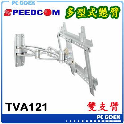 ☆pcgoex軒揚☆SPEEDCOMTVA-121雙支臂2吋-52吋支撐架旋臂支架壁掛式