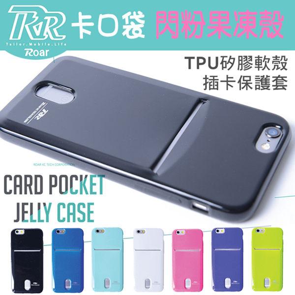 蘋果iPhone55SSE手機軟殼韓國Roar閃粉插卡果凍保護殼Apple55SSETPU矽膠軟殼卡口袋手機套