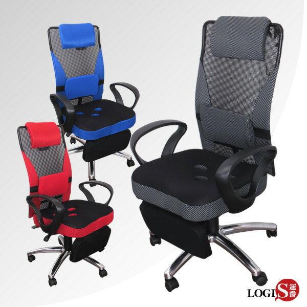 邏爵  創世契機坐臥兩用三孔工學座墊辦公椅/電腦椅/書桌椅3色【B719H】