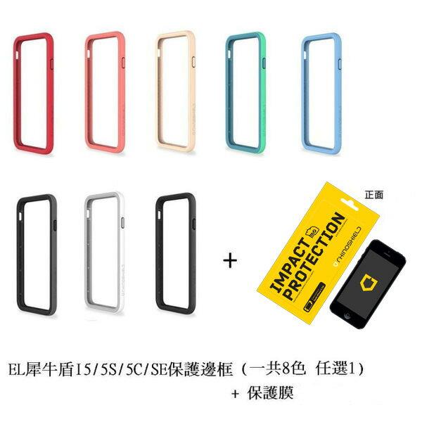Rhino Shield Crash Guard 犀牛盾IPhone5/5s/5c/SE防摔邊框手機殼+手機螢幕保護貼(正面)(8色邊框任選一色) 贈100元家樂福禮券