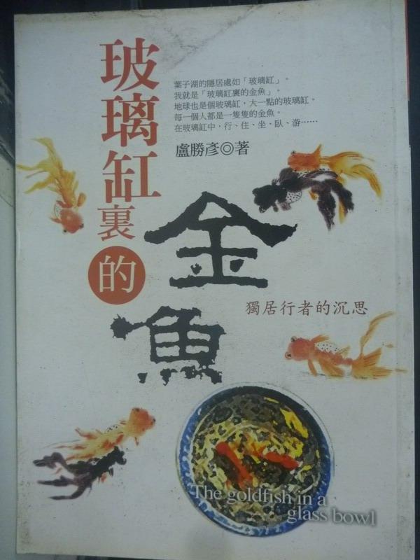 【書寶二手書T2/宗教_HSN】玻璃缸裏的金魚_盧勝彥